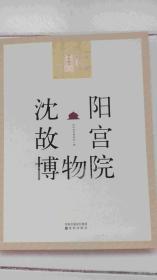 沈阳故宫博物院