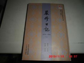 严修日记(1876-1894) (上)