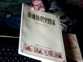 南通纺织史图录      厨4