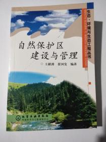 自然保护区建设与管理(生态·环境与生态工程丛书)