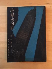 周煦良译《地球末日记》(龙门联合书局民国三十六年初版)