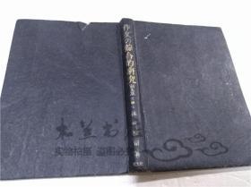 原版日本日文书 作文の综合的研究 新生版 保坂弘司 株式会社旺文社 1947年11月 32开硬精装
