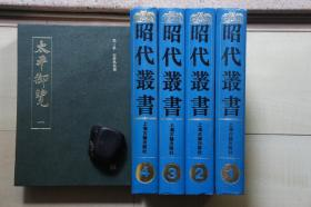 1990年上海古籍16开精装:昭代丛书   4册全(1--600册)