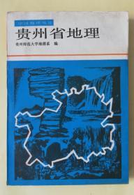 贵州省地理   qs2