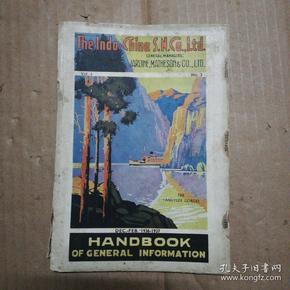 民国版:The lndo China S N Co Ltd (看图)