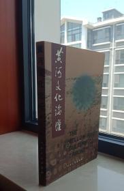 山西三河文化-----《黄河文化论坛》--第十一辑-----虒人荣誉珍藏