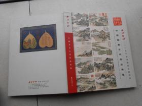 西泠印社2007年春季艺术品拍卖会---中国书画古代作品专场