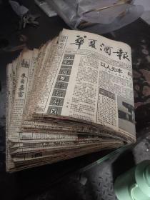 1996年 白酒啤酒果酒酒精酿酒类老报纸~华夏酒报~1996年7月~12月 54张全 合售 含第495期增刊1张。466~518