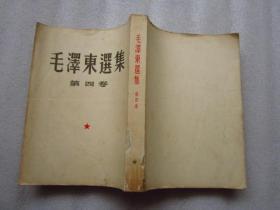 《毛泽东选集》(第一卷)繁体竖版   大32开   1960年一版一印 (内页干净品佳  无勾画)F
