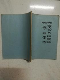 16开本:伤寒论六经表解·伤寒医案选(内页无涂画)