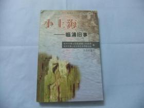 小上海—临浦旧事