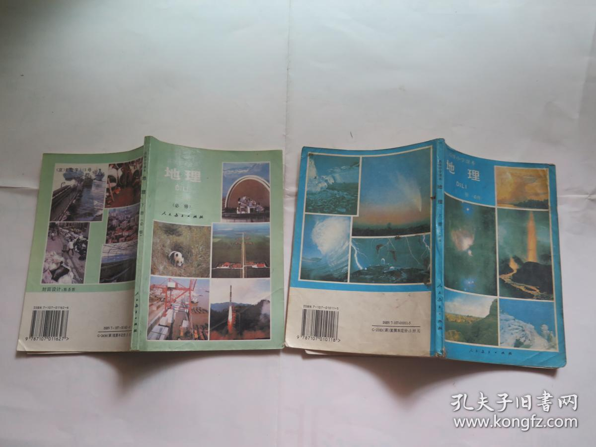 (90地理课本)高级中学课本年代上下册2015分数线高中录取扶风图片