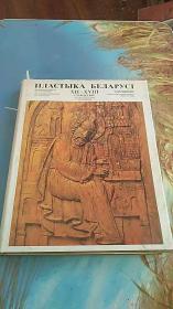 俄文版 雕塑画册