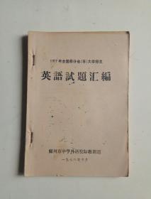 1977年全国部分省(市)大学招生:英语试题汇编