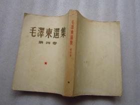 《毛泽东选集》(第一卷)繁体竖版   大32开   1960年一版一印 (内页有笔记画杠)F