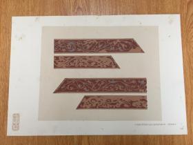 1924年-1927年间日本印刷《彩华》之【天中盖外面吹返上段及下段唐草文样】八开活页图版一幅,木版彩印浮帖图