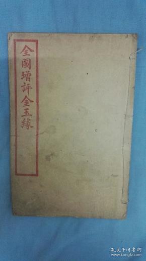 清或民国线装《全图增评金玉缘》卷7一册