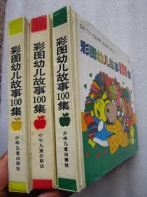 《彩图幼儿故事100集》(红果篇、 黄果篇、绿果篇)共3本    24开精装、干净品佳、内页如新