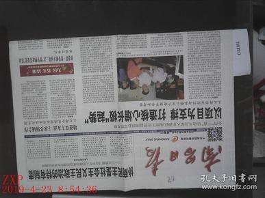 ,南昌日报 2014.9.24