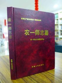 新疆生产建设兵团农一师史志丛书:农一师志鉴(1994-1996) 1997年一版一印仅500册