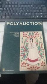 POLYAUCTION保利2007秋 亚洲华人藏中国书画作品专场