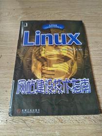 Linux网站建设技术指南
