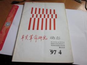 辛亥革命研究动态1997年第4期