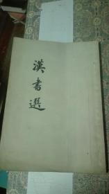 王伯祥之子王湜华批校本〈汉书选>送顾廷龙先生