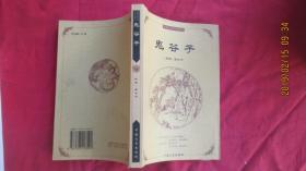 鬼谷子;中国古典文化精华