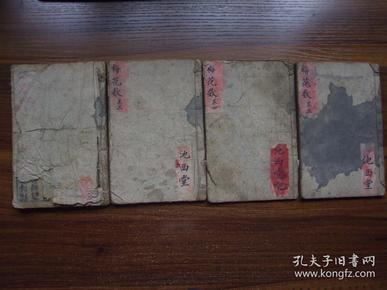 梅花易数(四册1-5卷全)