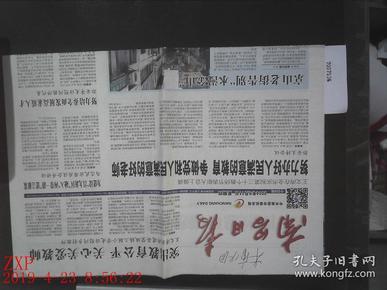 ,南昌日报 2014.9.11