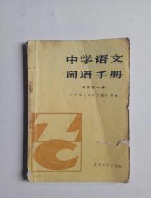 中学语文词语手册(高中第一册)