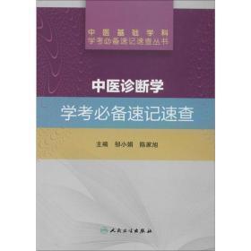 中医诊断学 学考必备速记速查/中医基础学科学考必备速记速查丛书