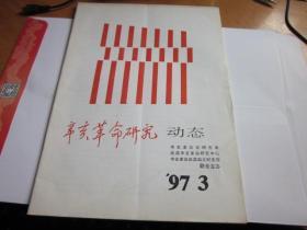 辛亥革命研究动态1997年第3期