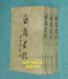 白话史记(上中下全三册)