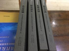 """时代壮歌 """"5.12""""汶川特大地震史料丛书:楫舟共渡、危难真情、众志成城、浴火重生 共4册"""
