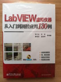 LabVIEW虛擬儀器從入門到測控應用130例