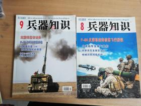 兵器知识2015年第8、9期(两册合售)【实物拍图 品相自鉴】