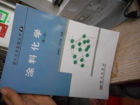 涂料化学第二版