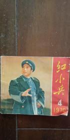 吉林红小兵 1970年第4期
