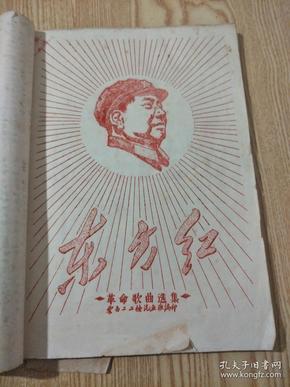 东方红–革命歌曲选集