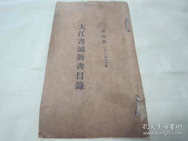 稀见民国老版图书目录《大江书铺新书目录》(第四期),小32开平装一册全,民国二十二年(1933)十月编,品如图。
