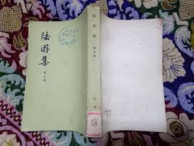 陆游集(第五册)