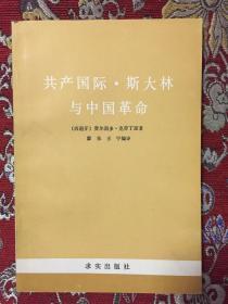 共产国际、斯大林与中国革命