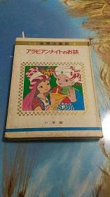 世界の童话 4 日本原版绘画本 精装16开