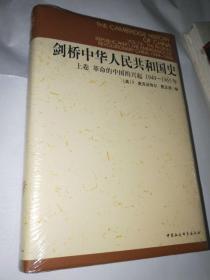 剑桥中华人民共和国史上【未开封】书架3