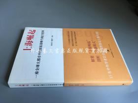 上海崛起:一座全球大都市中的国家战略与地方变革