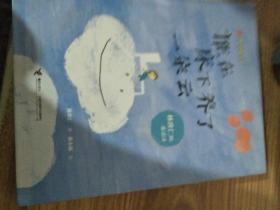 谁在床下养了一朵云(林世仁的童话诗)/童诗嘉年华