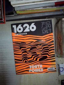 产品设计1626 2014年第19期 10周年 。