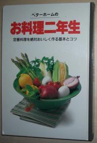 日文原版书 ベターホームのお料理二年生 定番料理を绝対おいしく作る基本とコツ 彩色图文本。制作标准日本料理、西式菜肴美味的基础知识和技巧。 (実用料理シリーズ 7) 仔细解释基本的菜肴,如炖肉,炖牛肉,烤箱食品和米饭等炖肉。掌握每种食谱的配方